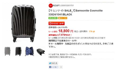 ロッピーで販売されているサムソナイトバッグの画像