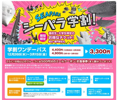 シーパラダイス 1日パスが学割で3300円 2013年2月