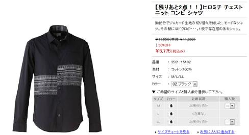 コンビシャツの商品画像