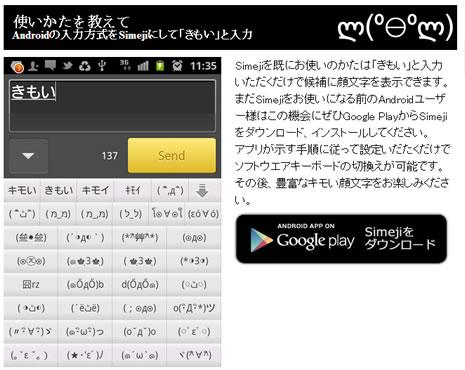日本語入力のSimejiに就活辞書が無料で搭載 2013年2月