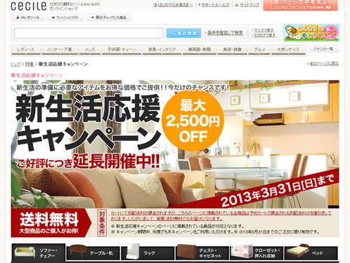 セシールで家具などが25%OFF 2013年2月