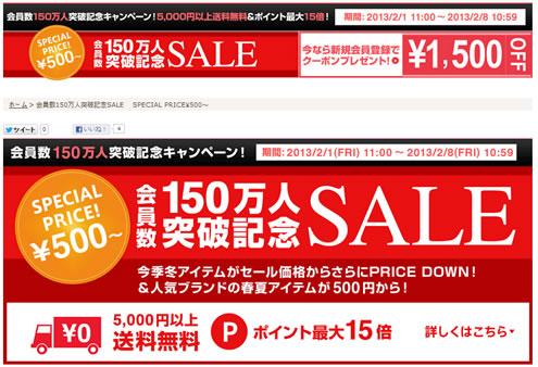 スタイライフ 人気ブランドの服が500円から 2013年2月