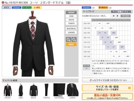 スタンダードモデル2釦のスーツの紹介写真