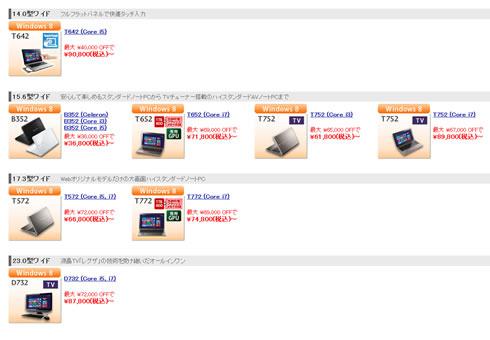 東芝ダイレクトでパソコンが最大72000円割引中 2013年2月