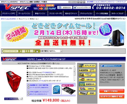 VSPEC BTO、キット、パーツ全品送料が無料 2013年2月