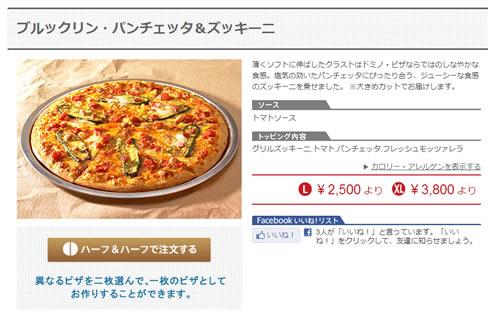 ドミノピザのブルックリンピザ25%引きクーポン 2013年2月