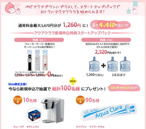 ベビアクア 今だけ5000円相当のプレゼント 2013年3月