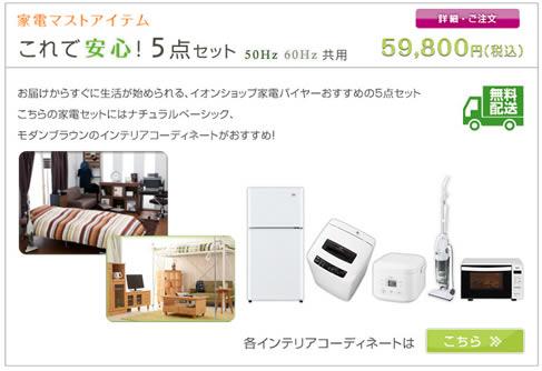 イオンショップで家電セットをイオンカードで買うとポイント2倍