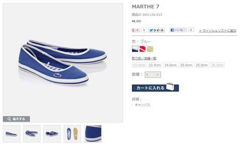 MARTHE 7の靴の写真