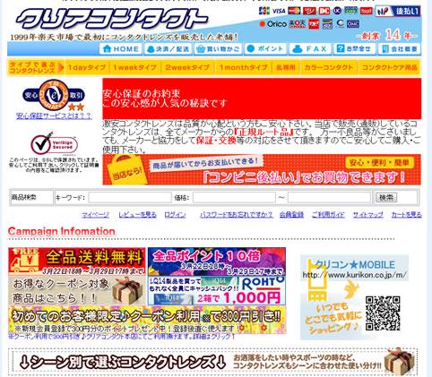クリアコンタクト 2000円割引クーポン 2013年3月