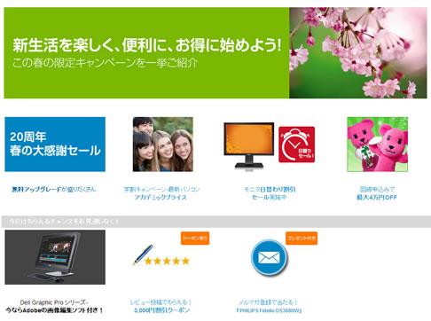 DELL 新生活5000円割引クーポン 2013年3月
