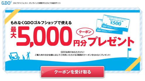 GDOで最大5000円割引クーポンをプレゼント 2013年3月