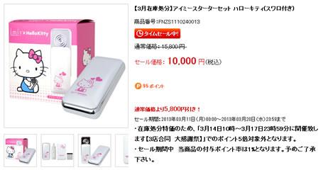 ロッピーでアイミースターターセットのハローキティ版が1万円