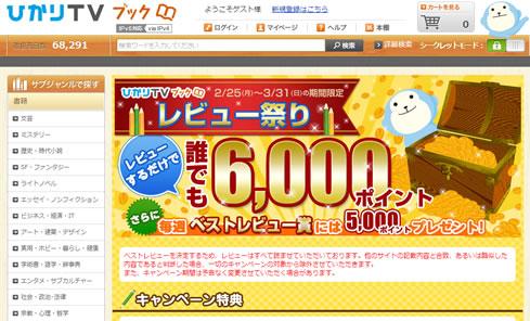 ひかりTVブックでレビュー書くと最大6000ポイント 2013年3月