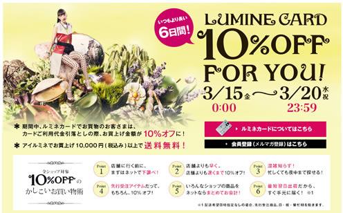 i Lumineでルミネカードで10%割引きがスタート 2013年3月