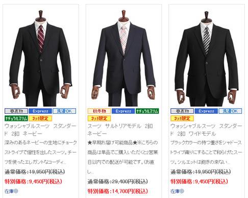 PSFAでアウトレットスーツが50%割引中 2013年3月