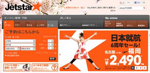 ジェットスター6周年記念で航空券が2千円台 2013年
