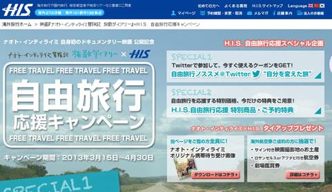 HISの海外航空券2千円割引クーポン 2013年3月