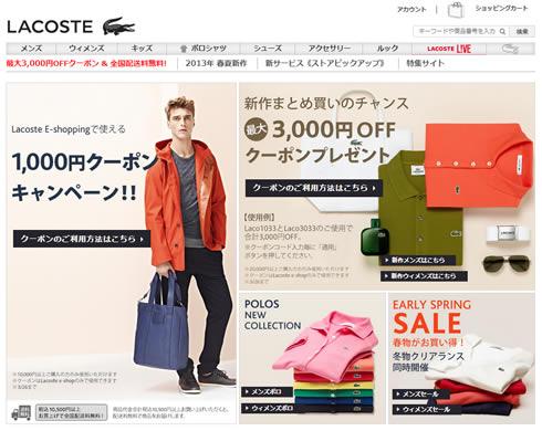 ラコステが3千円分の割引クーポン配布中 2013年3月