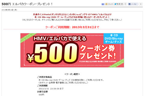 HMV・エルパカブックの500円割引クーポン 2013年3月