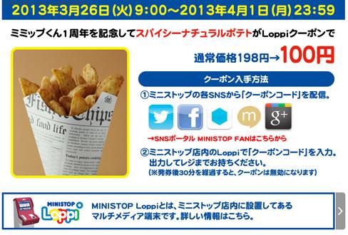 ミニストップのスパイシーポテトが100円になるクーポン 2013年