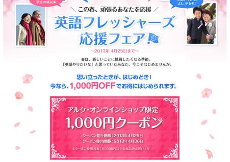 英語教材アルクの1000円割引クーポン 2013年3月