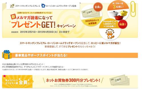 ロッピー メルマガ登録で300円分のお買物券 2013年3月