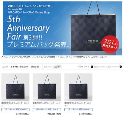 ヒロミチナカノで2万円以上の買い物でストールをプレゼント