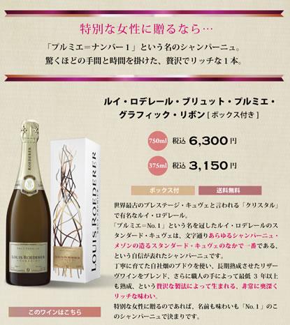 エノテカ ワインのホワイトデー特集 2013年3月