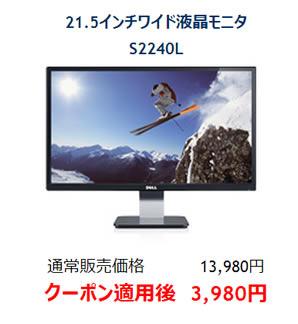 DELL 購入後に最大で1万円引きクーポンをプレゼント 2013年