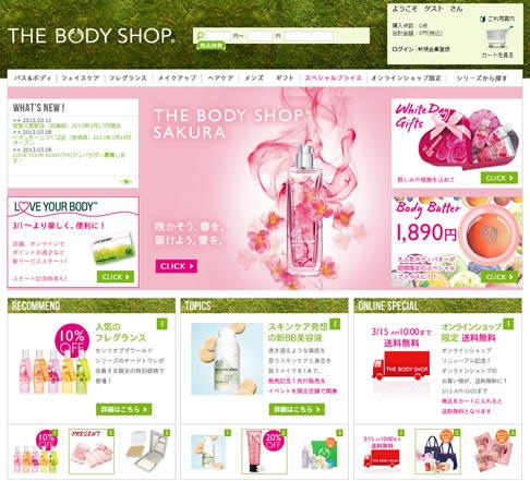 THE BODY SHOPが15日まで送料無料 2013年3月