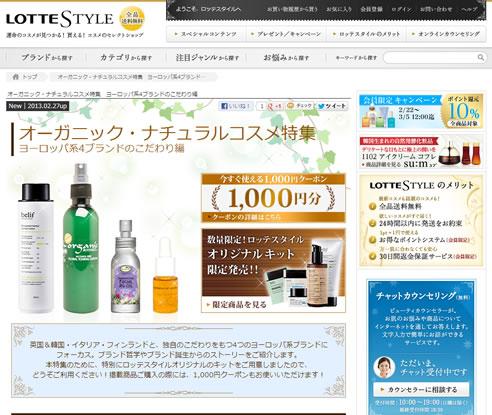 LOTTESTYLEのナチュラルコスメ1000円割引 2013年3月