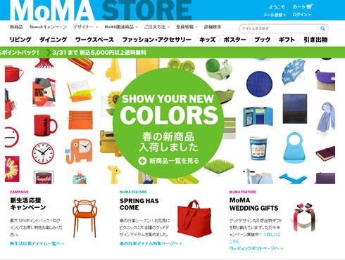 MoMA STORE10%割引クーポン 2013年3月
