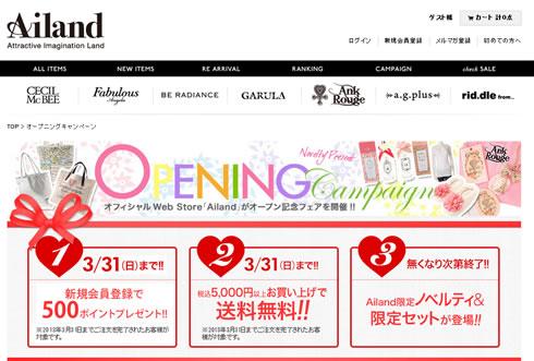 Ailand 新規会員登録で500円分のポイント 2013年3月