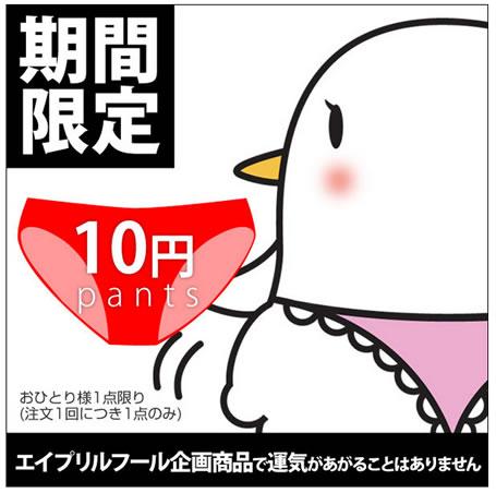 白鳩が10円でパンツ販売中 2013年4月