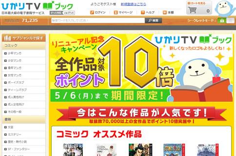 ひかりTVブックで全作品ポイント10%還元 2013年4月