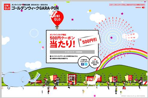 500円クーポンが当選した画面