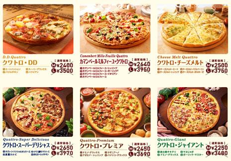 対象の6種類のピザの紹介