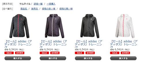 レディースのトレーニングジャケット