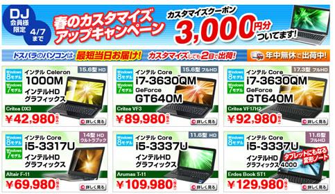 ドスパラ 3000円割引クーポン 2013年4月