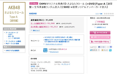 HMV・エルパカブックでCD買うと30%還元 2013年4月