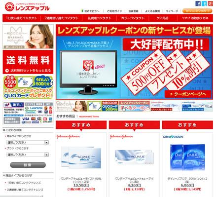 レンズアップル 500円引きクーポン 2013年4月