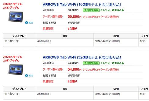 富士通のアウトレットPC1万円割引クーポン 2013年4月