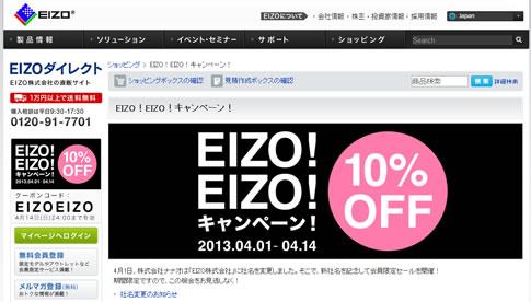 EIZOダイレクト 新社名記念10%割引きクーポン 2013年4月