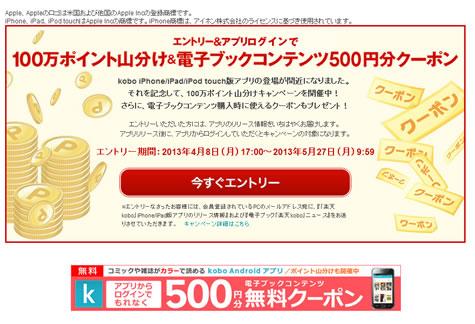 楽天koboの500円分クーポン 2013年4月