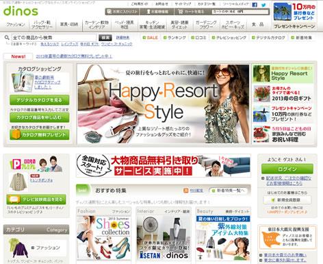 ディノス アンケート回答で500円のeクーポン 2013年4月