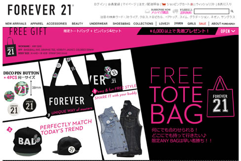 FOREVER21 GW限定のプレゼント企画 2013年4月