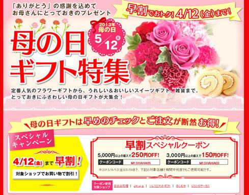 ウィモで母の日ギフト250円割引クーポン 2013年4月