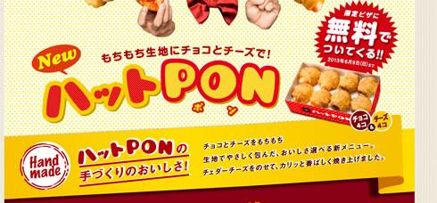 ピザハット ハットPONをプレゼント中 2013年4月