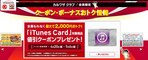 サークルKサンクスのiTunes Card20%割引クーポン 2013年